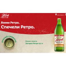 ЗАГОРКА РЕТРО 0.500