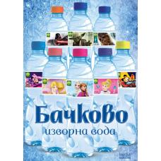 ИЗВОРНА ВОДА БАЧКОВО ДИСНИ 0.500