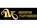 Винпром Търговище